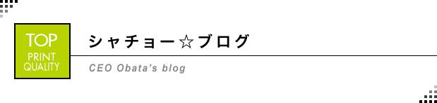 シャチヨー★ブログ