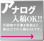 アナログ入稿OK!