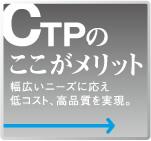 CTPのここがメリット